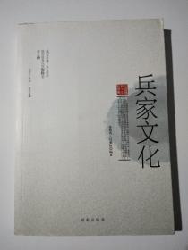 兵家文化/张海霞 闫燕秋编著
