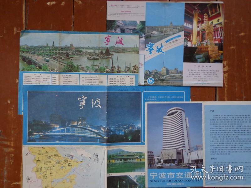 套图—31种80-10年代的宁波地图 包含稀缺图 让你迅速成为地图收藏家!