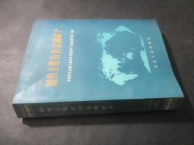 国外主要有色金属矿产  编者杜汉忠签赠本