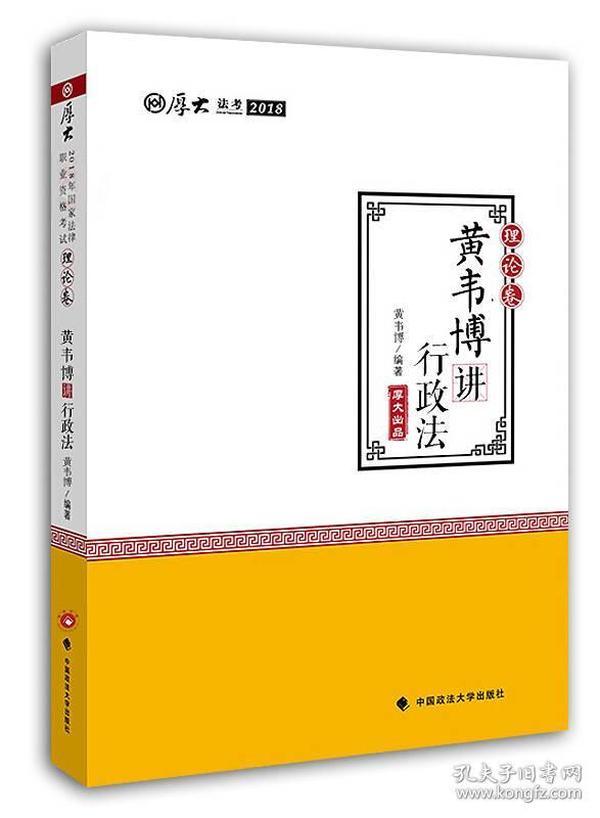 黄韦博讲行政法(理论卷)/2018厚大法考