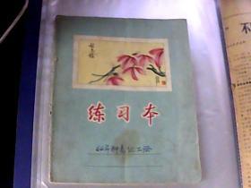 66年练习本