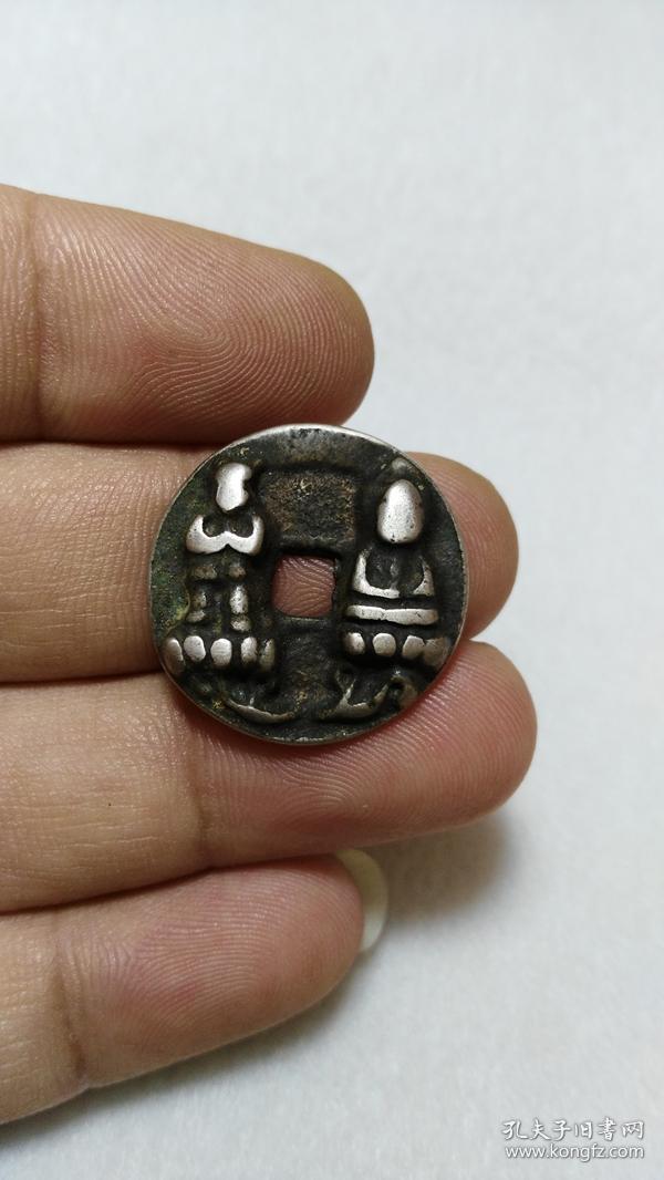 宋代 名誉品 银质 淳化元宝 背佛像