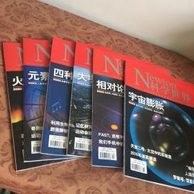 科学世界2016【7.8.9.10.11.12】六册合售 近九品