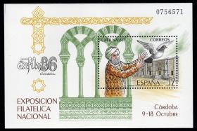 『西班牙邮票』 1986年 邮展 雕刻版 小型张