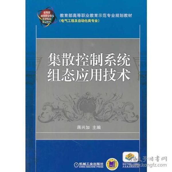 集散控制系统组态应用技术(教育部高等职业教育示范专业规划教材·电气工程及自动化类专业)