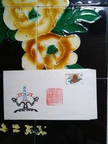 河南油田(纪念封)1988年