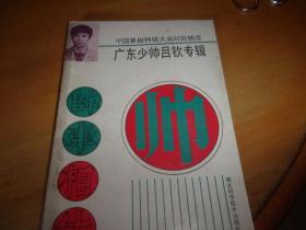 广东少帅吕钦专辑