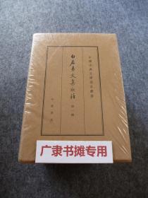 中国古典文学基本丛书:白居易文集校注·典藏本(全4册)