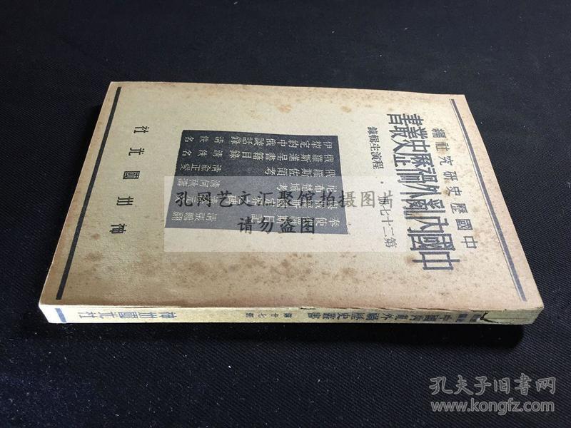 低价品好 中国内乱外祸历史丛书第二十七册 《奉使俄罗斯日记等六种》 1936年初版 原装好品一册全