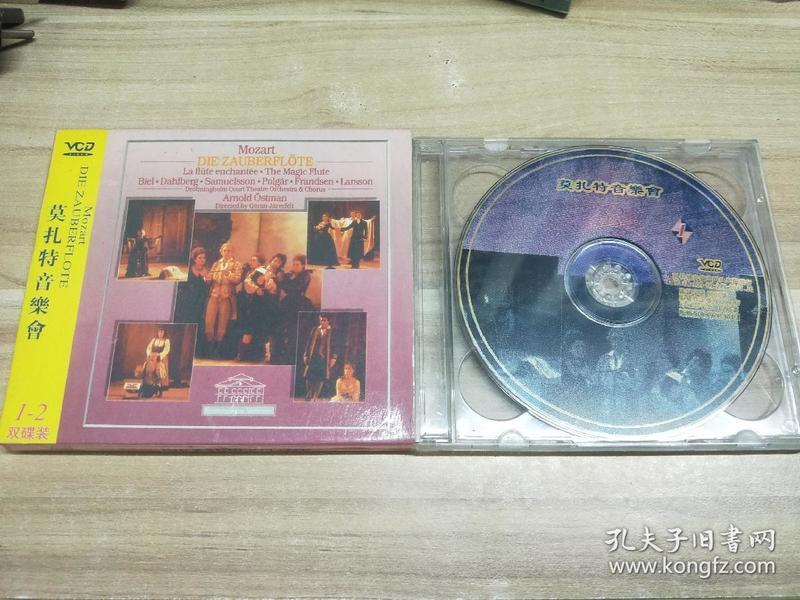 绝版 莫扎特音乐会 歌剧《魔笛》 Mozart - Die Zauberflöte 2VCD
