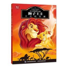 狮子王经典故事三部曲——狮子王Ⅱ:辛巴的荣耀