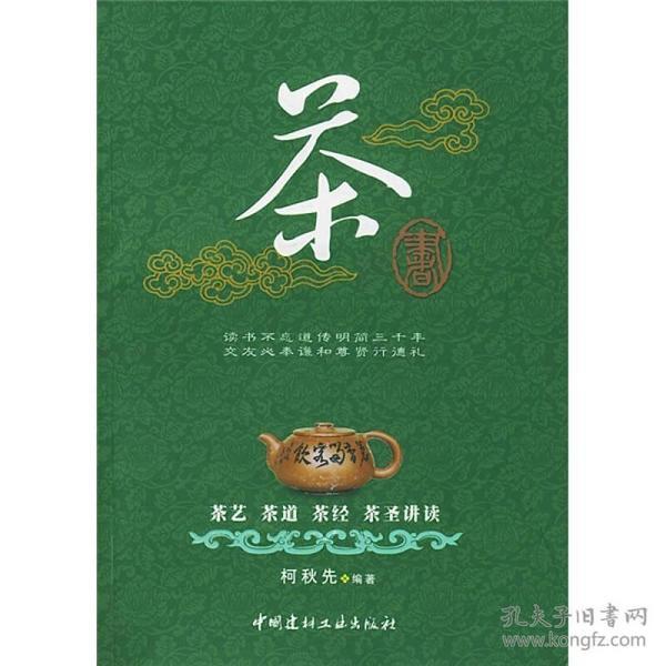茶书:茶艺、茶道、茶经、茶圣讲读