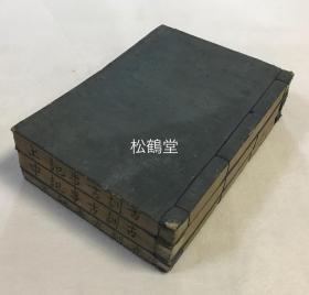 《古训古事记》1套3册3卷全,和刻本,汉文,明治4年,1871年版,《古事记》为日本最早的一部史书,也是一部文学作品,含日本古代神话传说等,全为汉文写成,早期日本汉文典籍的代表之一。