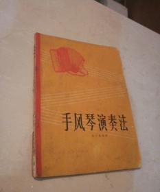 手风琴演奏法(1972年一版一印。馆藏)