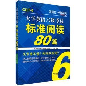 长喜英语:大学英语六级考试标准阅读80篇