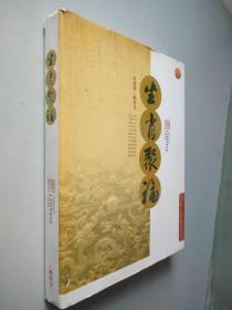 生肖聚福 珍藏版 郵票書  帶郵票