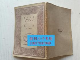 万有文库:昆虫  商务印书馆1931年初版
