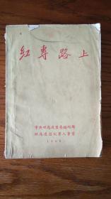 紅專路上(1958年昭烏達盟干部參加勞動文獻匯編)