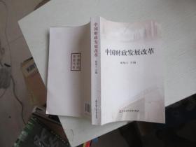 中国财政发展改革 书脊少有破损