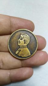 孙中山侧面像 民国开国纪念币 十文 铜板