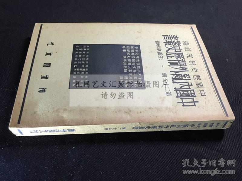 低价品好 中国内乱外祸历史丛书第二十五册 《虎口余生记等十二种》 1936年初版 原装好品一册全