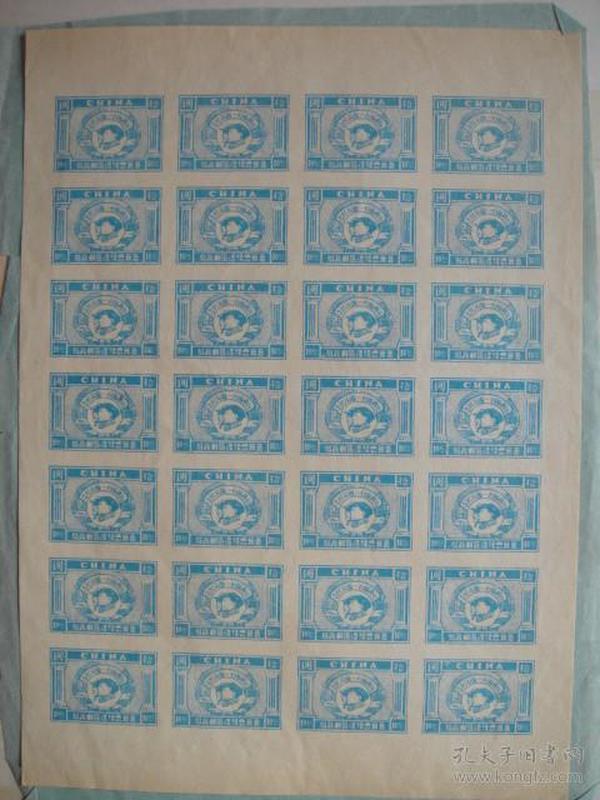 晋察鲁豫边区抗战胜利一周年10元邮票一版