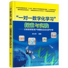 """""""一对一数字化学习""""探索与实践——记智慧课堂落户西藏自治区拉萨中学"""