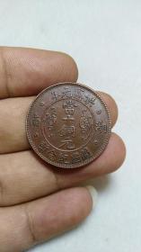 湖南 洪宪元年 当十铜板