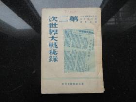 第二次世界大战秘录