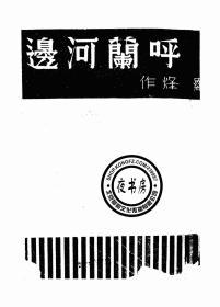 呼兰河边-1937年版-(复印本)