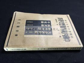 低价品好 中国内乱外祸历史丛书第三册 《大金吊伐录等四种》 1936年初版 原装好品一册全