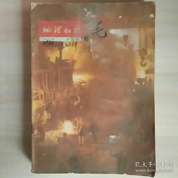 地理知识 1975.8、9;1976.1-3期,6-9期(9期合售)(一期封面有毛主席)