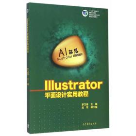 Illustrator 平面设计实用教程