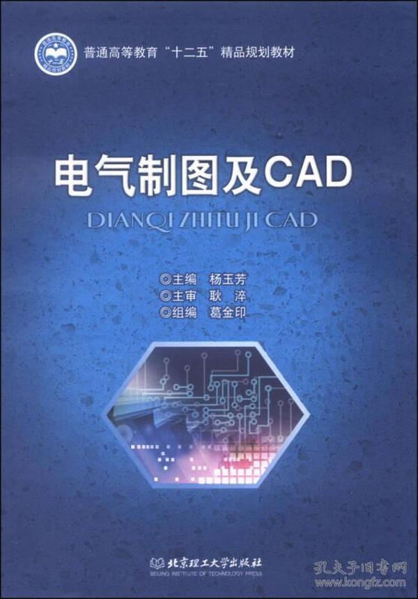 """电气制图及CAD/普通高等教育""""十二五""""精品规划教材"""