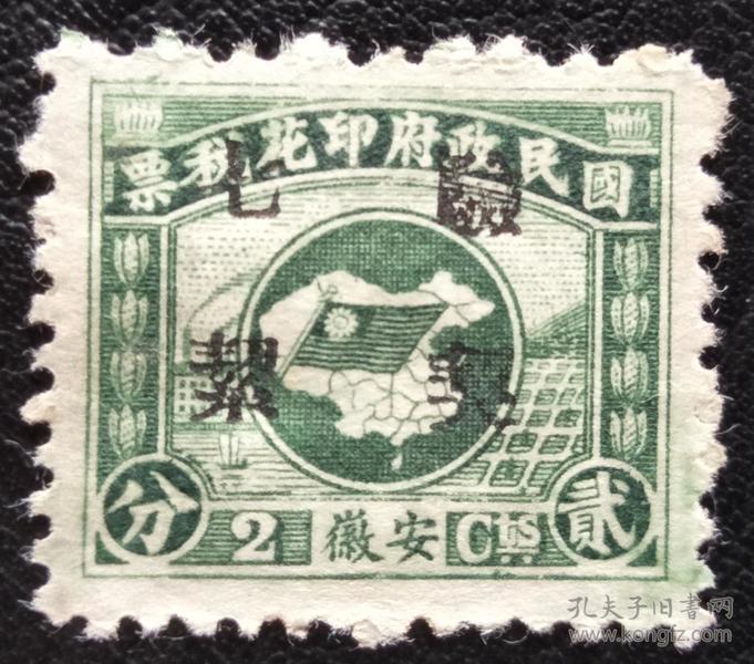 782: 民国安徽省名版版图旗印花税票2分,加盖验契七絜