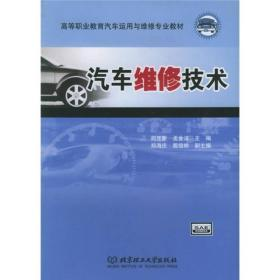 9787564004651汽车维修技术