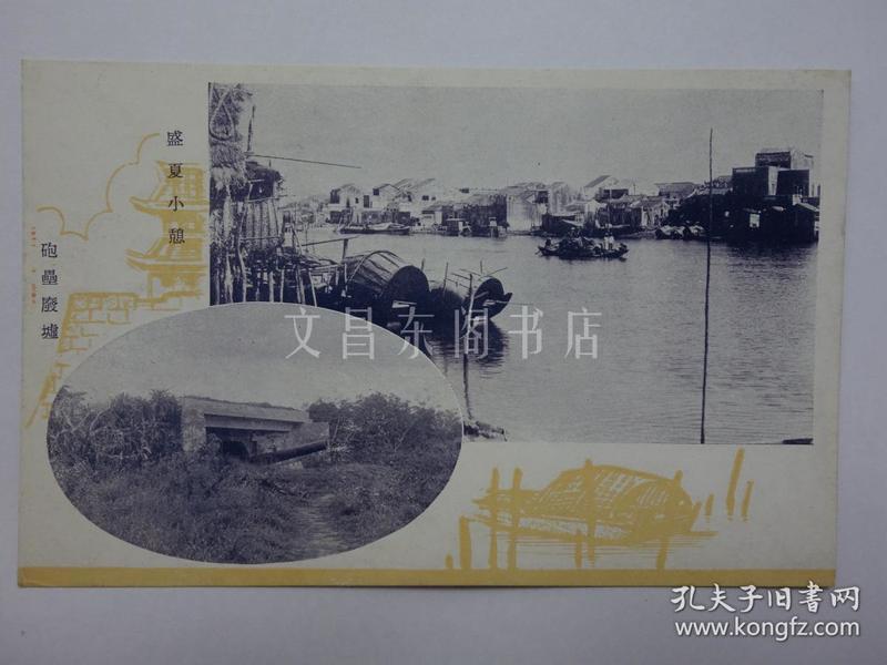 民国时期 海南岛 秀英炮台 三亚港 明信片1张 黑白明信片1张