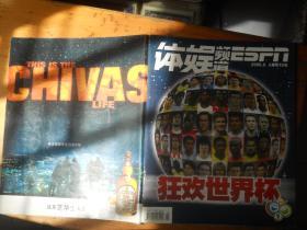 体娱频道2006年6月(狂欢世界杯)