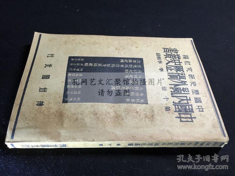 低价品好 中国内乱外祸历史丛书第十册 《东林本末等八种》 1936年初版 原装好品一册全
