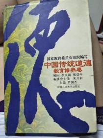中国传统道德 教育修养篇