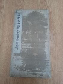 1907日本西东书房金属版《唐率更令欧信本皇甫府君之碑》经折装一帖全