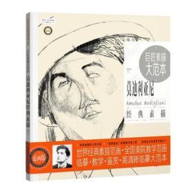 巨匠素描大范本:莫迪利亚尼经典素描