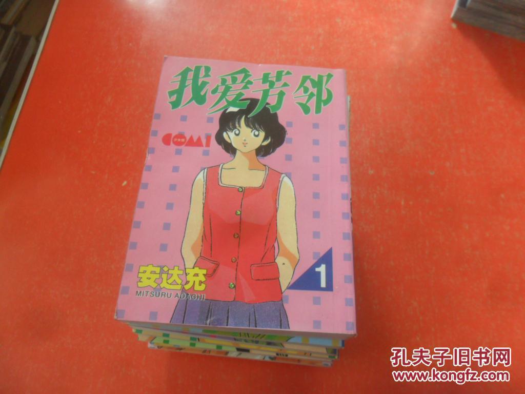 64开漫画连环画:芳邻我爱(1-12册完结篇,缺第性惩罚漫画下载图片
