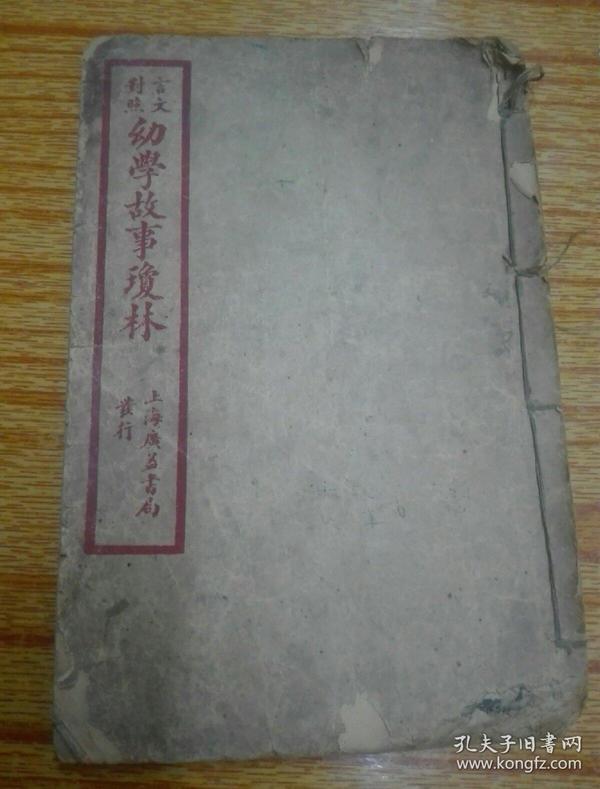 幼学故事丛林(卷二)