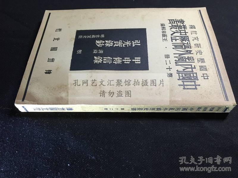 低价品好 中国内乱外祸历史丛书第十二册 《甲申传信录 弘光实录钞》 1936年初版 原装好品一册全