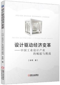 设计驱动经济变革:中国工业设计产业的崛起与挑战