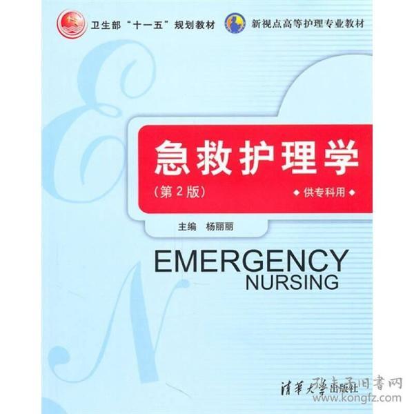 9787302242239急救护理学(第2版 供专科用)