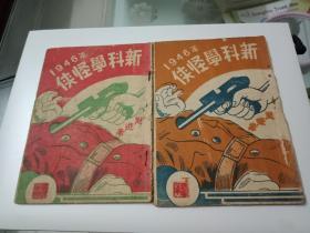 四十年代广州出版绝版小说《新科学怪侠》上下册