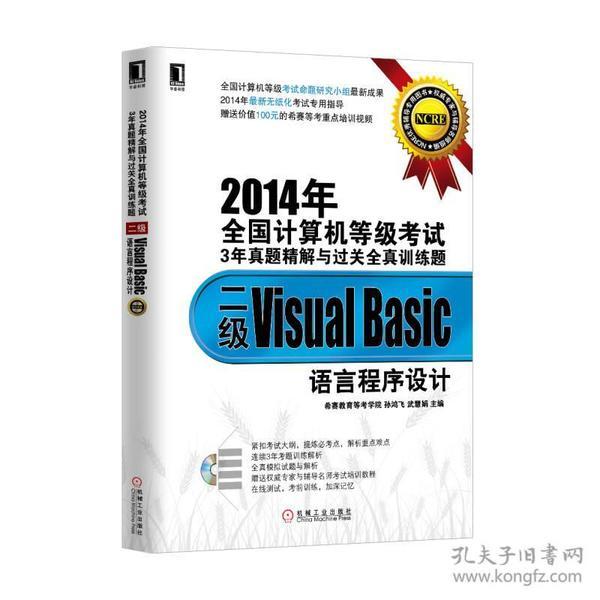 2014年全国计算机等级考试3年真题精解与过关全真训练题:二级VisualBasic语言程序设