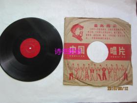 文革老唱片:党的八届扩大的十二中全会公报发出了伟大号召(78转)